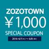 1000円クーポン画像-サムネイル用