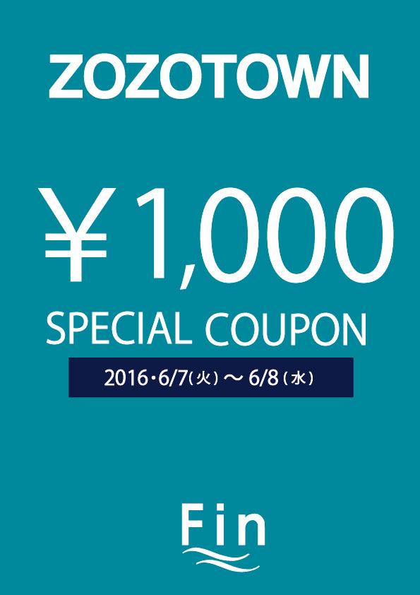 1000円クーポン画像