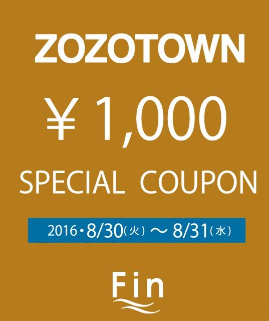 ZOZOクーポン8月30日-31日(HP用)
