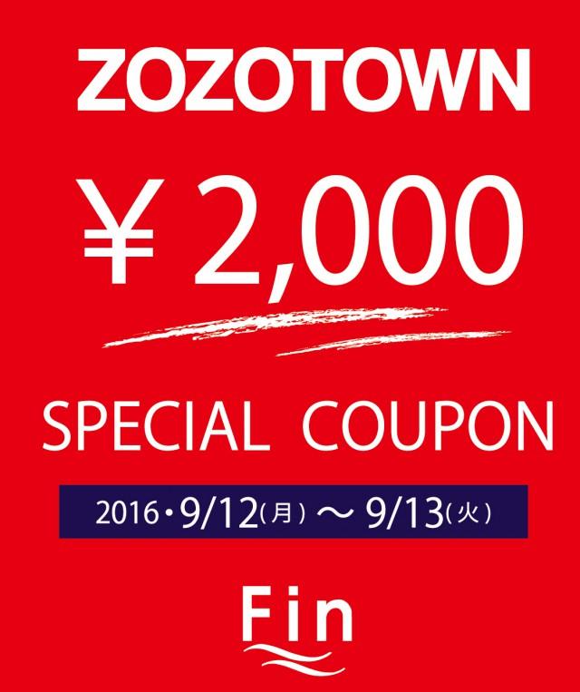 ZOZO2000円クーポン④
