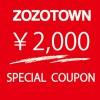 アイキャッチ ZOZO2000円クーポン