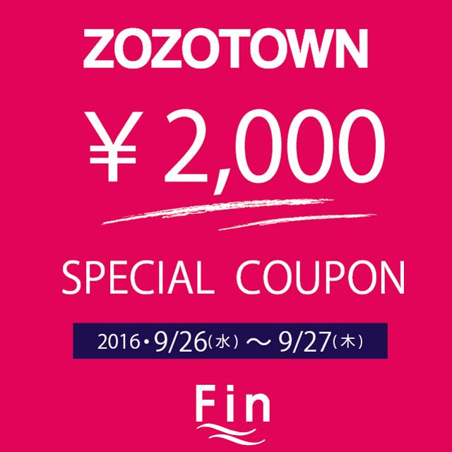 ZOZO2000円クーポン 10月26~ HP640pix