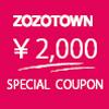 ZOZO2000円クーポン 10月26~ HPサムネイル