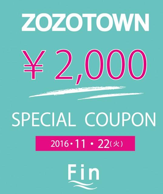 ZOZO2000円クーポン 1122