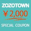 ZOZO-¥2000クーポン (HPアイコン100×100)
