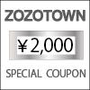 ¥2000クーポン 1月28から29まで(アイキャッチ)