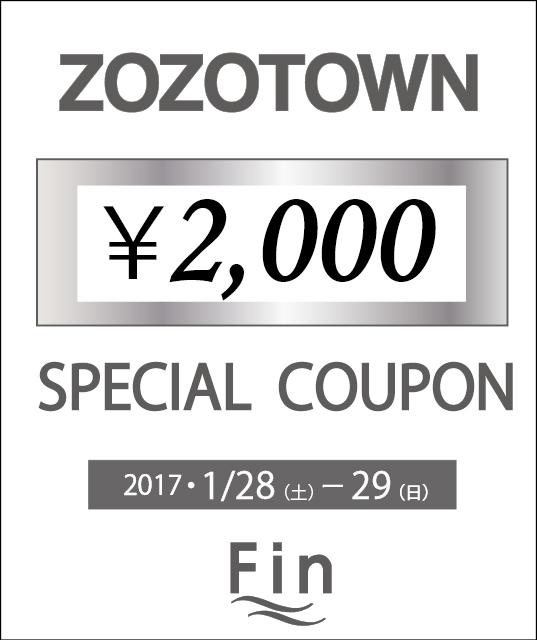 ¥2000クーポン 1月28日から29日(HP用)