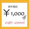 蒲田店1000円オフ_アイキャッチ