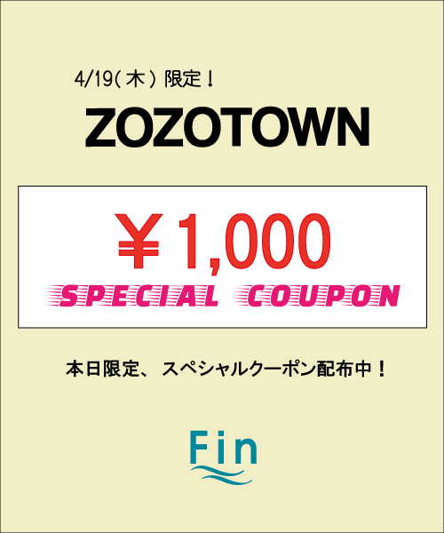 zozotown1,000円クーポン_モーダル