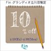 立川店10%オフ_アイキャッチ
