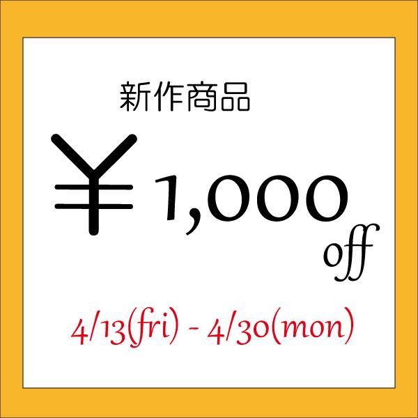 蒲田店1000円オフ_モーダル